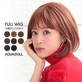 ウィッグ ミディアム フルウィッグ 送料無料 小顔 タンバルモリウィッグ[wg221] ウイッグ 耐熱ウィッグ 黒髪 フルウィッグ ウイッグ かつら コスプレ ネット付 AQUADOLL アクアドール |あす楽|