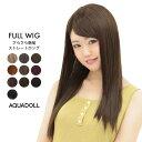 ウィッグ ロング ストレート フルウィッグ 送料無料 さらさら艶髪ストレートロングウィッグ[wg225] ウイッグ 耐熱ウィ…