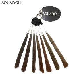 VENUS ウィッグ カラーチャート[wgcc002] 総手植えウィッグ カラー サンプル AQUADOLL アクアドール |あす楽|