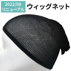ウィッグ・かつら用ネット[wgn001]インナー キャップ AQUADOLL アクアドール |あす楽|