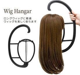 ウィッグ 専用 ハンガー[wgn004]AQUADOLL アクアドール |あす楽|