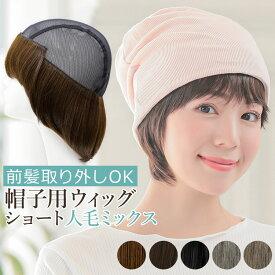 前髪取り外し式髪付き帽子ショート人毛MIX[wgn007] 送料無料 【人毛ミックス キャップ 髪付き帽子 毛付き帽子 ウィッグ付き帽子 医療用ウィッグ 医療用】 |あす楽|
