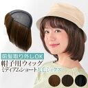 前髪取り外し式髪付き帽子ミディアムショート人毛MIX[wgn008] 送料無料 【人毛ミックス キャップ 髪付き帽子 毛付き帽…