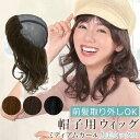 前髪取り外し式髪付き帽子ミディアムカール人毛MIX[wgn022] 送料無料 【人毛ミックス キャップ 髪付き帽子 毛付き帽子 ウィッグ付き帽子 医療用ウィッグ 医療用】 |あす楽|