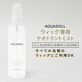 ウィッグ 消臭 ケア用品 「デオドラントミスト[wgn029]」エクステ かつら wig ウイッグ 医療用ウィッグ AQUADOLL アクアドール