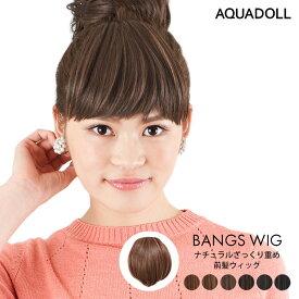 ウィッグ エクステ 前髪 ポイントウィッグ ナチュラル ざっくり 重め バング [wgt011] 部分ウィッグ つけ毛 簡単 ワンタッチ ヘアアレンジ エクステンション 前髪ウィッグ 耐熱 ウイッグ wig AQUADOLL アクアドール |あす楽|