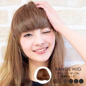 前髪 ウィッグ エクステンション[ボリューミーぱっつんウィッグ][wgt014] 部分ウィッグ つけ毛 簡単 ワンタッチ ヘアアレンジ 耐熱 エクステ ウイッグ wig 結婚式 AQUADOLL アクアドール |あす楽|