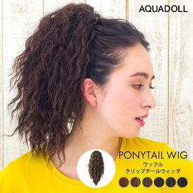 ワッフル ポニーテール ウィッグ エクステ ロング 簡単 クリップ ワッフル ミディアム ポニーテールウィッグ[wgt039]部分ウィッグ つけ毛 簡単 ワンタッチ ヘアアレンジ 耐熱 エクステンション wig ウイッグ AQUADOLL アクアドール |あす楽|