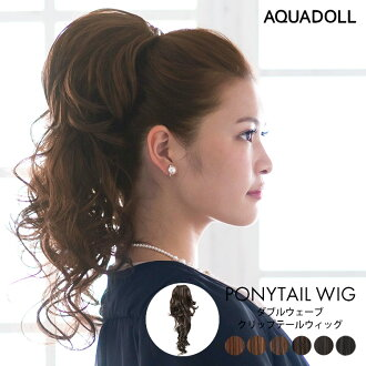 Wigs Extensions AQUADOLL   Easy clip type   Princess Wave ponytail wig [wgt040]
