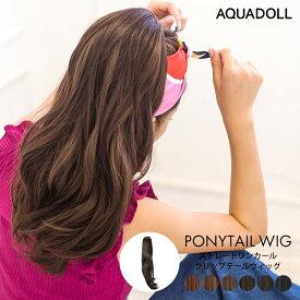 ポニーテール ウィッグ ロング エクステ 簡単クリップ プリンセス ワンカール ストレート ロングポニーウィッグ[wgt042]部分ウィッグ つけ毛 簡単 ワンタッチ ヘアアレンジ 耐熱 エクステンション wig ウイッグ AQUADOLL アクアドール |あす楽|