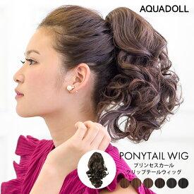 ポニーテール ウィッグ ロング エクステ 簡単クリップ キャンディーショートポニーウィッグ[wgt043]部分ウィッグ つけ毛 簡単 ワンタッチ ヘアアレンジ 耐熱 エクステンション wig ウイッグ AQUADOLL アクアドール |あす楽|