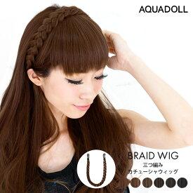 ウィッグ ヘアバンド ポイントウィッグ 三つ編みウィッグ 三つ編み カチューシャ ウィッグ [wgt044]部分ウィッグ つけ毛 簡単 ワンタッチ ヘアアレンジ 耐熱 ウイッグ 三つ編み wig みつあみ ウィッグ |あす楽|