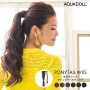 ポニーテールウィッグカールつけ毛ロング簡単マジックテープゆるウェーブロングポニーテール[wgt054]ウェーブゆるふわゆるウェーブナチュラルヘアアレンジ自然黒髪結婚式アクアドールAQUADOLL