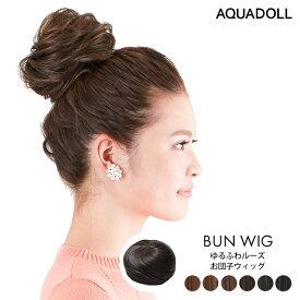 お団子 ウィッグ ゆるふわ ルーズ お団子ウィッグ[wgt070]部分ウィッグ つけ毛 簡単 ワンタッチ ヘアアレンジ エクステンション 耐熱ウィッグ ウィッグ ウイッグ wig AQUADOLL アクアドール |あす楽|