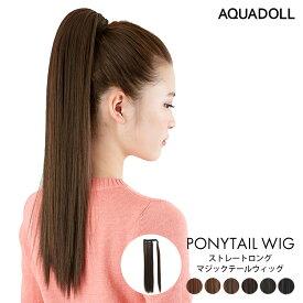 ポニーテール ウィッグ ストレート つけ毛 ロング ストレートロングマジックテールウィッグ[wgt073]部分ウィッグ つけ毛 簡単 ワンタッチ ヘアアレンジ 自然 黒髪 結婚式 アクアドール AQUADOLL |あす楽|