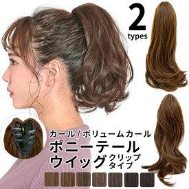 ポニーテール ウィッグ エクステ 「メルティスイート クリップポニー2type」 部分ウィッグ つけ毛 簡単 ワンタッチ ヘアアレンジ ウイッグ wig 耐熱ウィッグ エクステンション AQUADOLL アクアドール