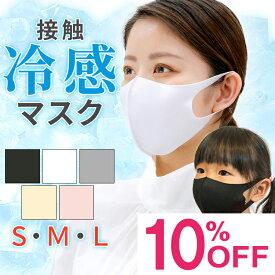 【10%OFF】冷感マスク 夏用 ひんやり 涼しい 接触冷感 伸縮立体 マスク 5枚セット 大人用 子供用 在庫あり 洗える マスク 小さめ 大きめ 大きいサイズ あり おしゃれ
