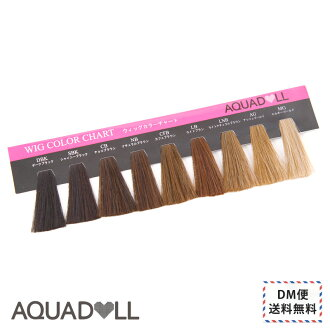 Bangs wig extension resisting extensions wig wig wig Christmas gifts sale SALE AQUADOLL アクアドール