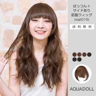 Bangs wig extension wig heat resistant extension wig wig wig extensions Halloween wedding sale SALE AQUADOLL アクアドール