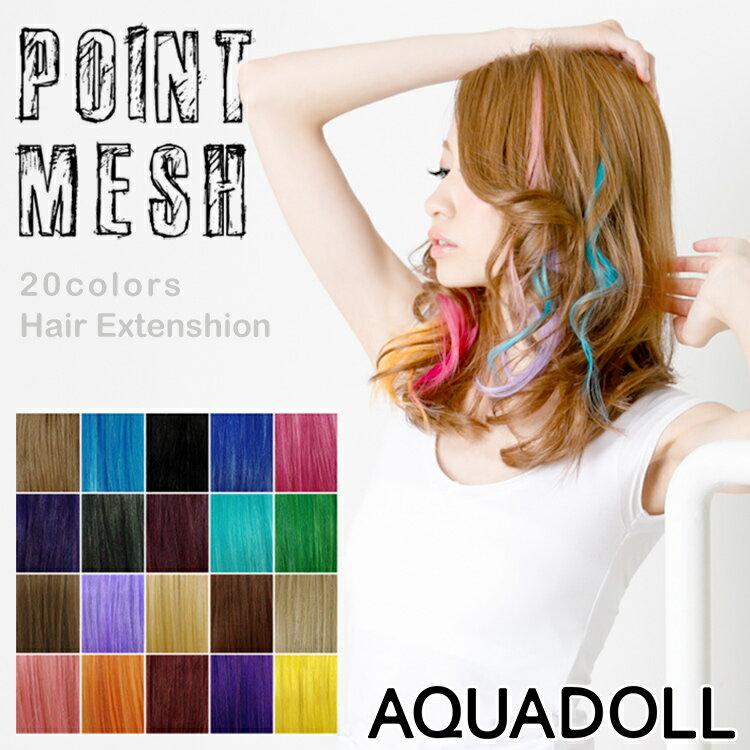 ウィッグ エクステ ポイントメッシュ[wgt031] エクステンション パーティウィッグ ポイントウィッグ 耐熱ウィッグ ウイッグ コスプレウィッグ wig 全20色 AQUADOLL アクアドール |あす楽|