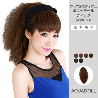 Wig long / point-extensions | | Easy clip wafflemediumponiytalwig [wgt039] heat resistant extension wig wig long wig AQUADOLL aquador [home sent] | |