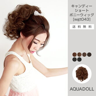 Wig long / extensions / point ext | | Easy clip キャンディーショートポニーウィッグ heat resistant extension wig wig ponytail long wig AQUADOLL aquador | |