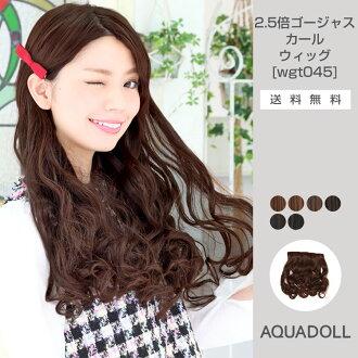 Wigs Extensions AQUADOLL | Volume Carl neckline wig [wgt045]