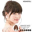 前髪 ウィッグ ポイントウィッグ ぱっつん サイド付き 前髪ウィッグ[wgt015] 部分ウィッグ つけ毛 簡単 ワンタッチ ヘ…