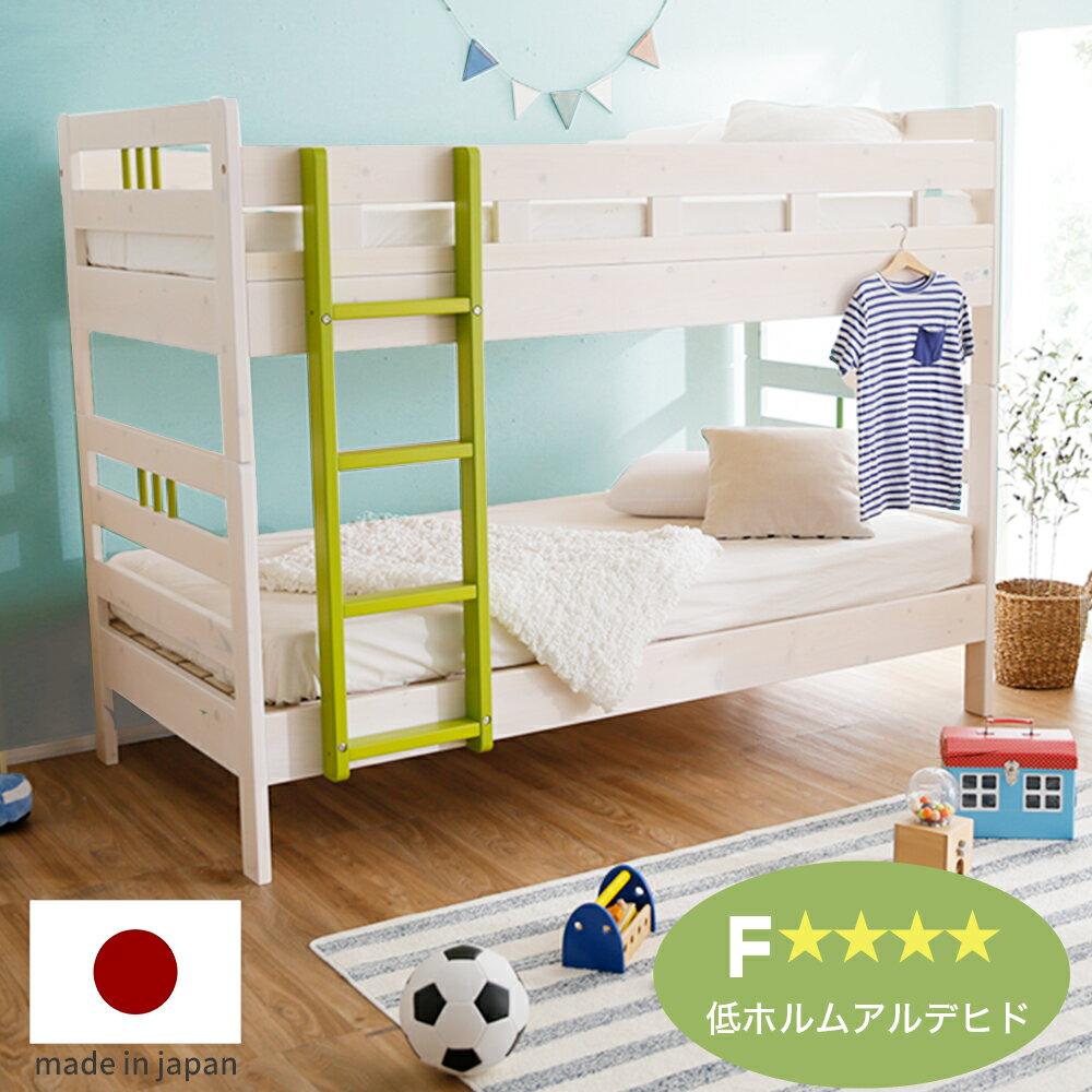 2段ベッド 二段ベッド SG ベッド 子供 はしご 子ども部屋 おしゃれ かわいい キッズベッド 子供用 キッズ シングルサイズ セパレート 木製 天然木 すのこ 白 ホワイト 国産 日本製 低ホルムアルデヒド