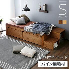 [クーポンで3000円OFF 7/20 12:00-7/21 0:59] ベッド 収納付き シングルベッド シングルサイズ シングル ベッド下収納 引き出し 収納付ベッド ベッドフレーム 収納 引出し 階段 天然木 シンプル 子供 一人暮らし 1人暮らし ワンルーム