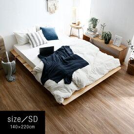 [クーポンで3%OFF! 6/15 0:00-6/17 12:59] ベッド セミダブル セミダブルベッド フレームのみ ベット ローベッド ベッドフレーム おしゃれ 無垢材 パイン フレームのみ ロータイプ 低いベッド 木製 すのこ風 一人暮らし 1人暮らし ワンルーム シンプル