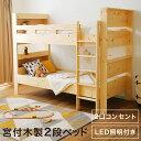 2段ベッド 木製 おしゃれ かわいい 二段ベッド 宮付 宮棚 宮 コンセント 照明 コンセント付き 子供用 子供 セパレート…