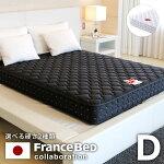 【ダブル】フランスベッドマットレスFranceBedJ-rest高密度連続スプリングデュラテクノスプリング厚み19cm国産日本製レギュラータイププレミアムハードタイプ衛生マットレスみ