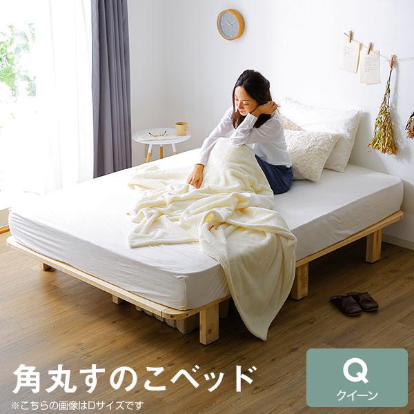 クイーン Q 195×160cm ベッドフレーム ベッド フレーム すのこベッド 角丸 ハイタイプ すのこ 収納 スノコ ローベッド シングル パイン 木製ベッド ベット キッズ