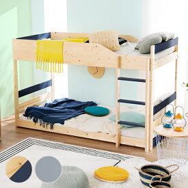 2段ベッド 二段ベッド ベッド キッズベッド キッズ 子供用 シングルサイズ 木製 天然木 すのこベッド シンプル おしゃれ 入学 入園