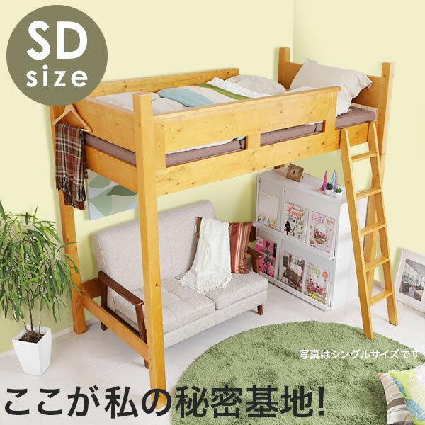 ロフトベッド 木製 セミダブル ハイタイプ 子供 子供部屋 子供ベッド 北欧産パイン材使用 はしご 天然木 北欧産パイン材で頑丈 梯子 ロフトベット 木製ベッド 木製 ベッド シンプル 新生活