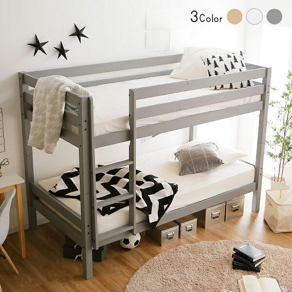 2段ベッド 二段ベッド 北欧 おしゃれ はしご ホワイト 白 グレー ナチュラル 木製2段ベッド 木製二段ベッド 子供用 子供 ベット すのこ スノコ スノコベッド 無垢 天然木 シングル キッズ シンプル