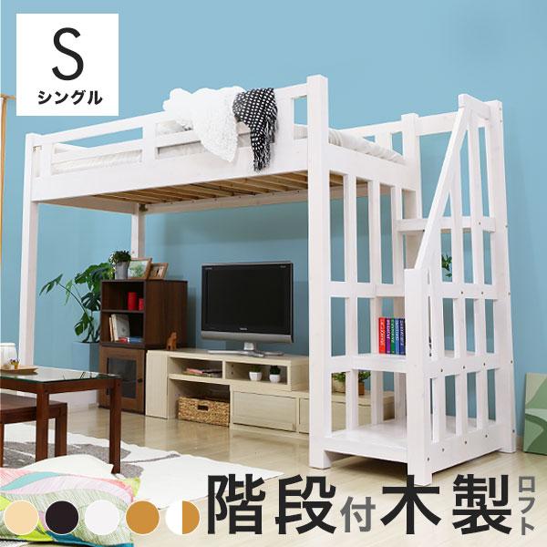ロフトベッド 木製 シングル ハイタイプ 宮付き 階段 天然木 頑丈 木製ベッド 子供 子供部屋 子供ベッド 一人暮らし 1人暮らし ワンルーム ナチュラル ブラウン ホワイト 白 シングルサイズ