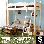 ロフトベッド木製はしご天然木北欧産パイン材梯子ロフトベット木製ベッド木製ベッドハイタイプシングルシンプル照明付き宮コンセント
