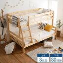 2段ベッド ロータイプ おしゃれ 北欧 かわいい グレー ホワイト 白 二段ベッド 木製2段ベッド 木製二段ベッド 子供用 子供 ベッド 木製 無垢 天然木 パイン シングル セミダブル キッズ 新生