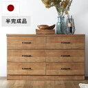 アンティーク風 チェスト 木製 3段 5段 半完成品 収納棚 洋服 収納 引き出し いっぱい タンス ワイド 洋服たんす 日本…