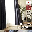 【送料無料】 遮光カーテン 1級 一級 1級遮光カーテン 遮光 カーテン ドレープ レース 国産 日本製 断熱 保温 遮音 UV…