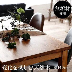 ダイニングテーブル 無垢 テーブル 在宅ワーク リモートワーク 天板 ダイニング テーブル 幅120cm 幅140cm 幅160cm 2人掛け 4人掛け 6人掛け パソコンデスク PCデスク シンプル 天然木 木製 おしゃ