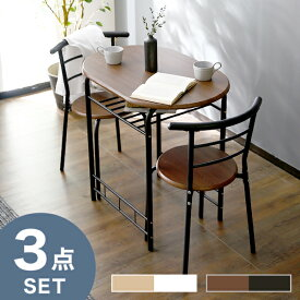 2人用 ダイニングテーブルセット 2人 一人用 ダイニングテーブル おしゃれ テーブル 北欧風 一人暮らし コンパクト 3点セット チェア ホワイト 白 ブラック 黒 小さめ テレワーク 在宅勤務 在宅ワーク リモートワーク ワークチェア