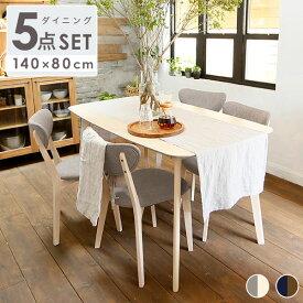 ダイニングテーブルセット ダイニングセット 4人掛け 4人用 140cm ダイニングテーブル 5点セット ダイニング セット チェア テーブル 北欧 風 天然木 一人暮らし 1人暮らし ワンルーム コンパクト 新生活