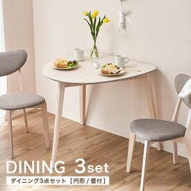 ダイニングテーブルセット 2人 ダイニングセット 2人掛け 2人用 丸テーブル 円 ダイニングテーブル ダイニング セット 木製 おしゃれ テーブル チェア 壁付 北欧風 天然木 一人暮らし コンパクト ホワイト グレー