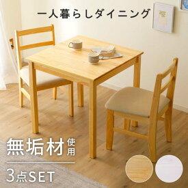 2人用 ダイニングテーブルセット 2人 一人暮らし ダイニングテーブル 白 ホワイト コンパクト ホワイトウォッシュ 無垢材 リビングテーブル 食卓テーブル おしゃれ 3点セット テーブル ダイニング セット チェア