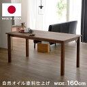 ダイニングテーブル テーブル ダイニング 無垢 ウォルナット アルダー 天然木 国産 幅160cm 160 リビングテーブル 木…