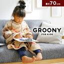[割引クーポン配布中 10/14 20:00〜10/18 9:59] 【送料無料】 着る毛布グルーニーのキッズサイズ! キッズ こども用 …