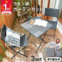ガーデン テーブル チェアー 3点セットセットガーデンテーブル ガーデンチェアー ガーデンテーブルセット テラステーブル ガーデンファニチャー オープンカフェ ...